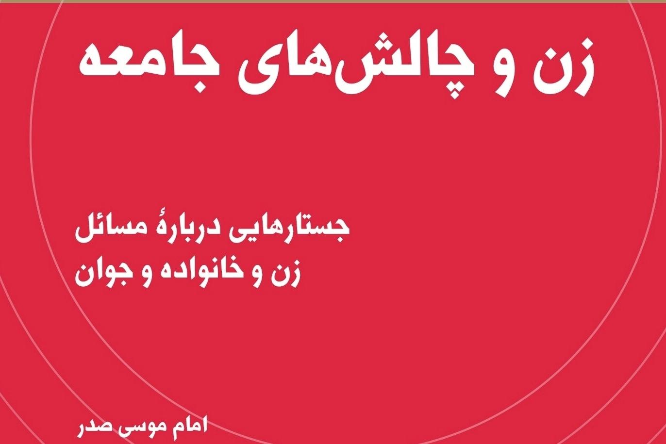 سخنان امام موسی صدر در مورد زنان بررسی میشود