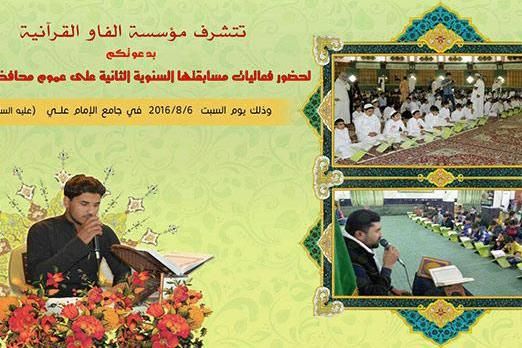 محفل قرآنی فی قاطع عمليات الفلوجة / جلسة حول المقامات القرآنية بالكوفة