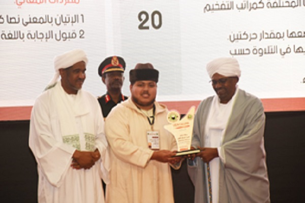 مغربي يفوز بالمركز الأول في جائزة الخرطوم الدولية للقرآن