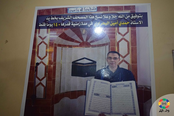 مدرس مصري يكتب القرآن كاملاً بخط يده