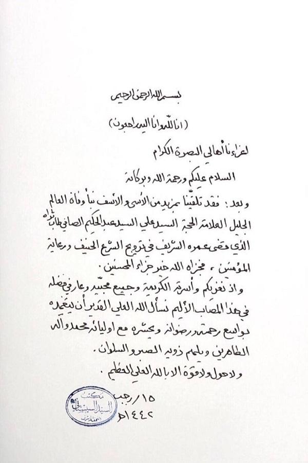 مكتب المرجع السيستاني يعزي أهالي البصرة بوفاة العلامة الصافي