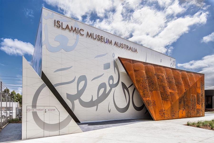 অস্ট্রেলিয়ায় ইসলামিক জাদুঘর