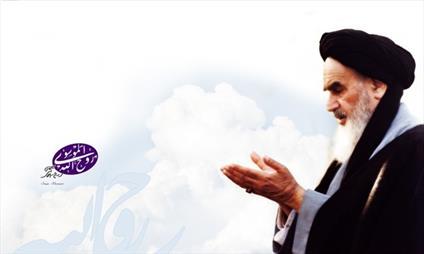 ইমাম মাহদীর (আ.) আবির্ভাব সম্পর্কে ইমাম খোমিনীর (রহ.) বাণী