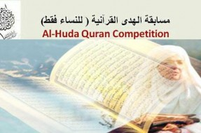 Quran Competition for Women Planned in Australia