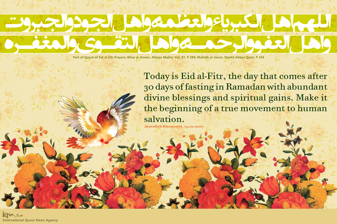 Eid al-Fitr, Beginning of True Movement to Human Salvation