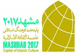 ISESCO Representative to Attend Launch of Mashhad, 2017 Cultural Capital of Muslim World