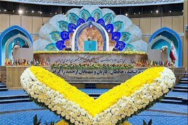 Iran to Hold 35th Int'l Quran Contest in April