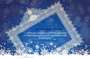 Congratulations on Birthday of Jesus (AS), Prophet of Peace