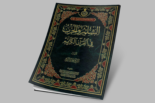 """Peace and War in Quran"""" Published in Karbala"""