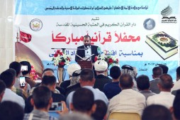 New Dar-ol-Quran Center Launched in Baghdad