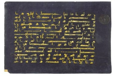 Rare Quran Pages to Be Sold at Christie's Auction