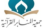 Quran, Hadith Competition for Hearing-Impaired in Kuwait