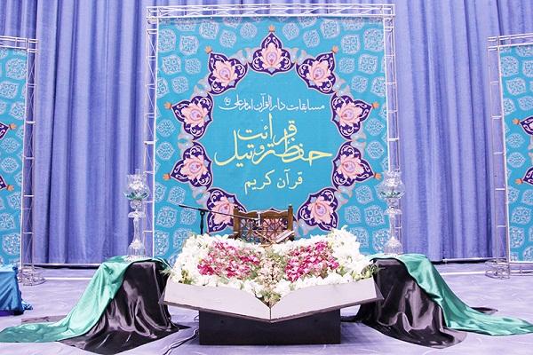 Imam Ali (AS) Dar-ol-Quran Center's Quran Contest