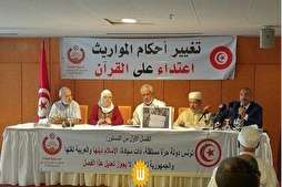 Equal Inheritance Rights for Women, Men Un-Islamic: Tunisia Quranic Society