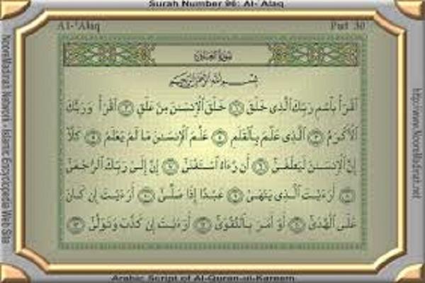 5 Quran Memorization Tips