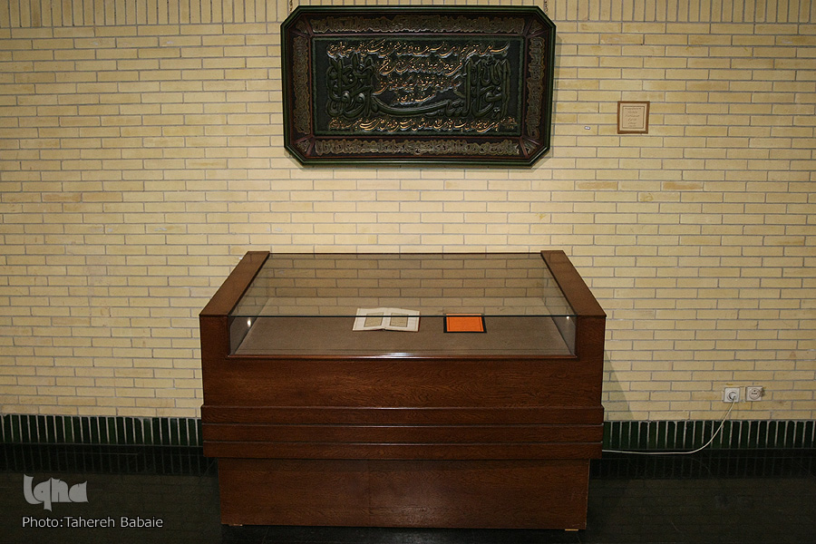 Nat'l Quran Museum in Tehran