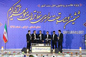 Quran Competition for Sunni Clerics, Seminarians in Iran
