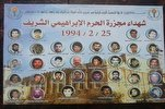 Today Marks 26 Years after Ibrahimi Mosque Massacre in Al-Khalil