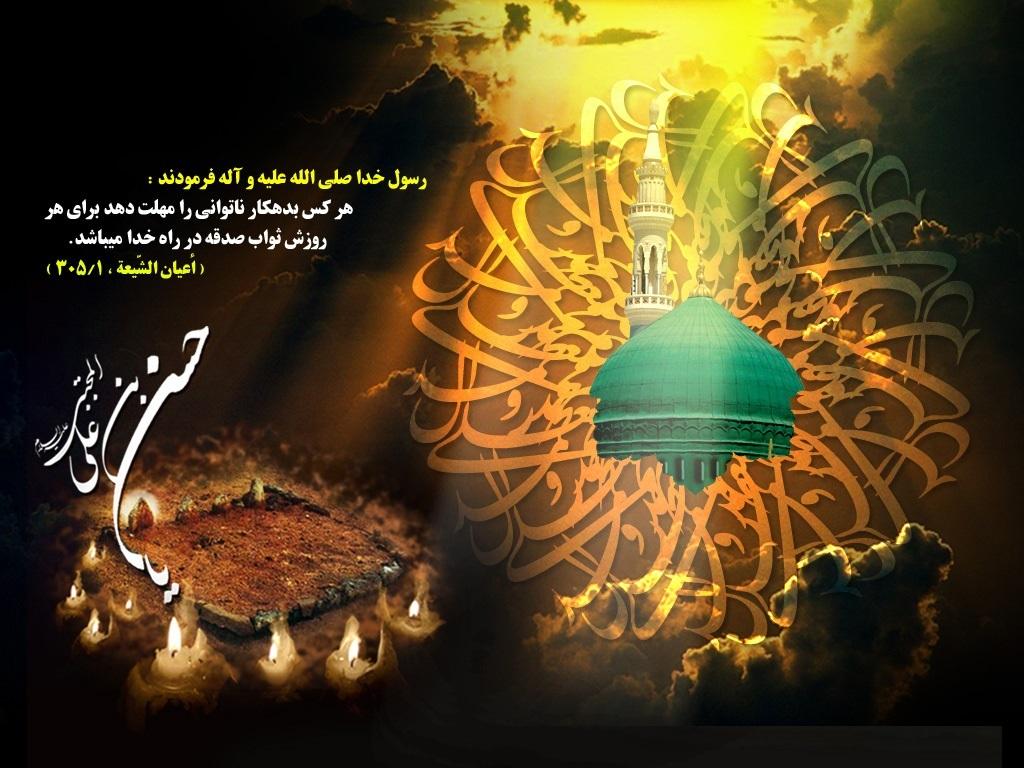 Aniversario del Martirio del Sello de los Profetas Muhammad (Bpd) y de Imam Hassan Al-Muytaba (P)