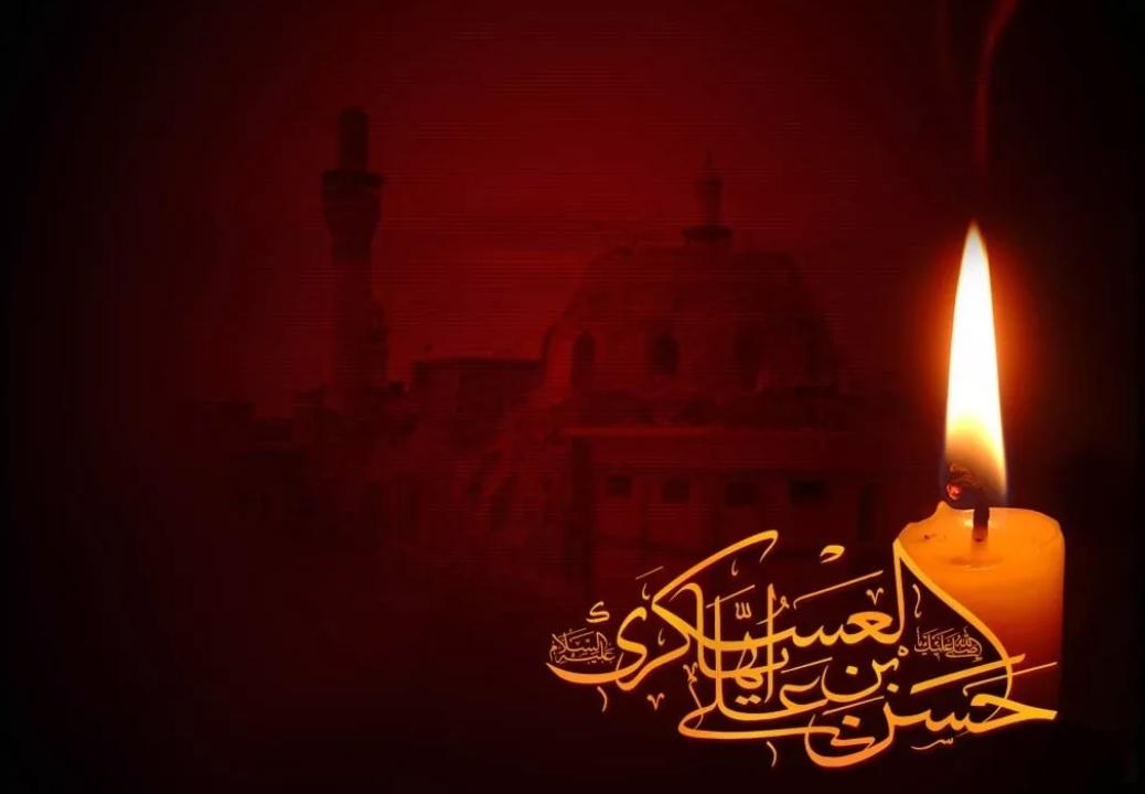 """Aniversario del Martirio del Imam Hassan al-Askari (P)"""