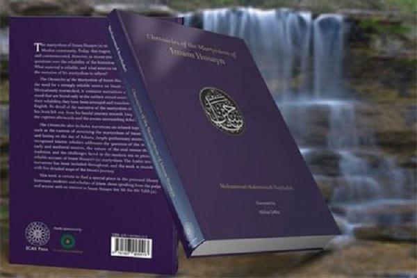 La traducción al inglés de las «Crónicas del martirio del Imam Hussain (p)» presentada