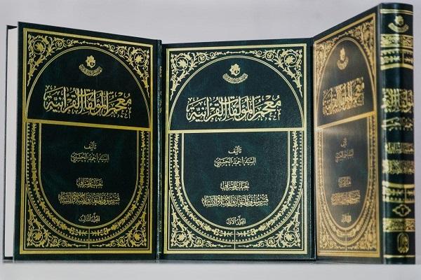 Irak: nueva enciclopedia coránica publicada