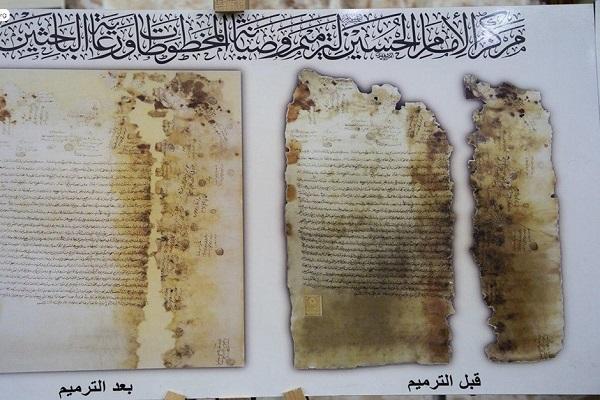 Irak: 5.500 manuscritos restaurados en el mausoleo del Imam Hussain (p)