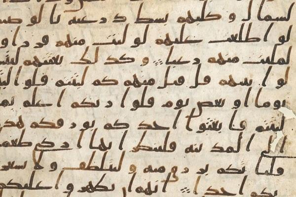 Antiguos manuscritos coránicos agregados a la Lista del Patrimonio Nacional de Irán