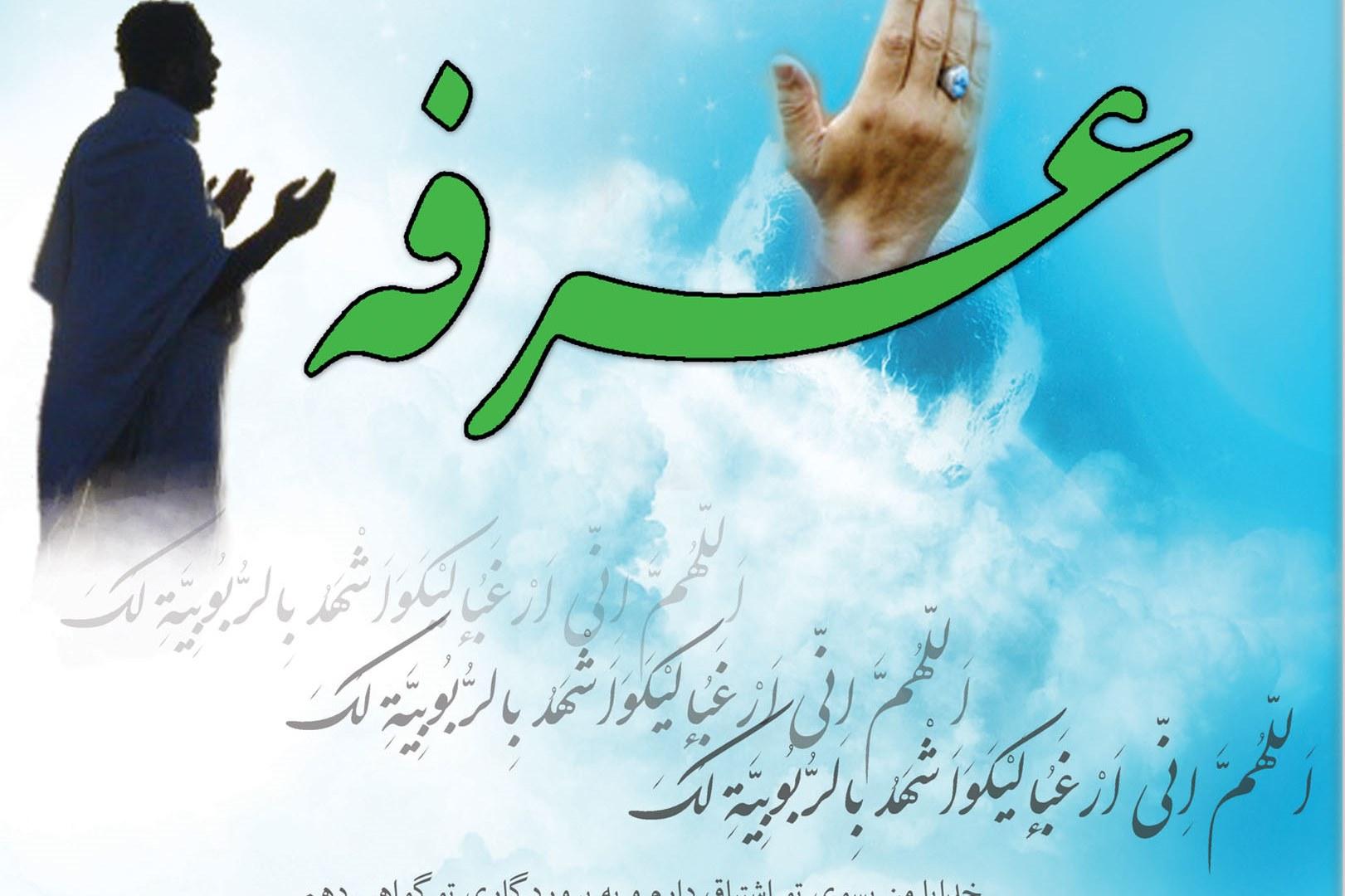 Día de Arafa (Arafat)