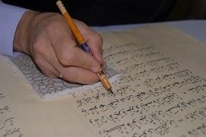 Un estudiante tunecino prometió escribir el Corán