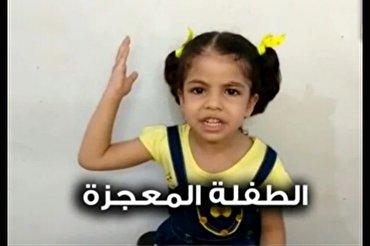 Egipto: niña de cuatro años aprende el Sagrado Corán de memoria