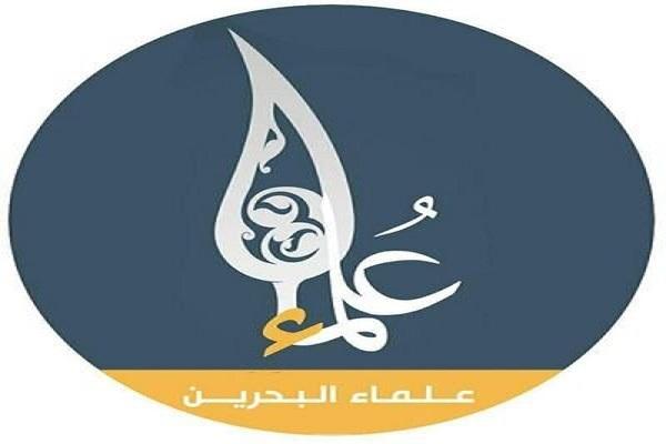 Reacción de los ulama de Bahrein a las sanciones impuestas al santuario sagrado del Imam Redha (p)