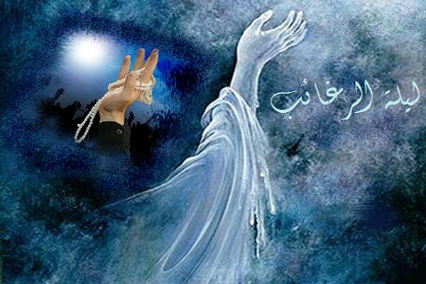 El Sagrado Mes de Rayab «Un Tiempo Cerca de Dios»