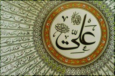 Aniversario de Nacimiento del Imam Ali (p)