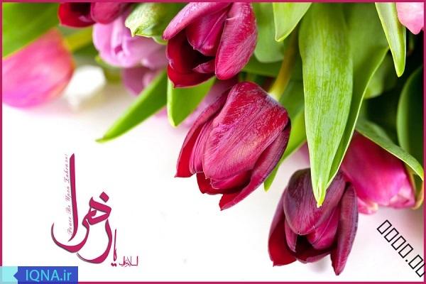 Deseos para el aniversario del nacimiento de Fatima Zahra (p) y el «Día de la Madre y de la Mujer»