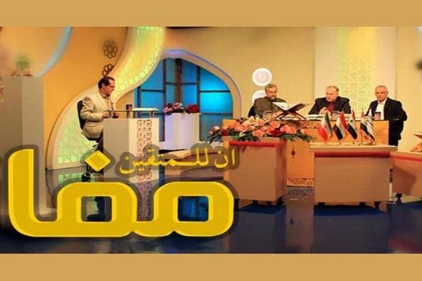 Comienza la inscripción para el concurso internacional del Corán de Al-Kawthar TV