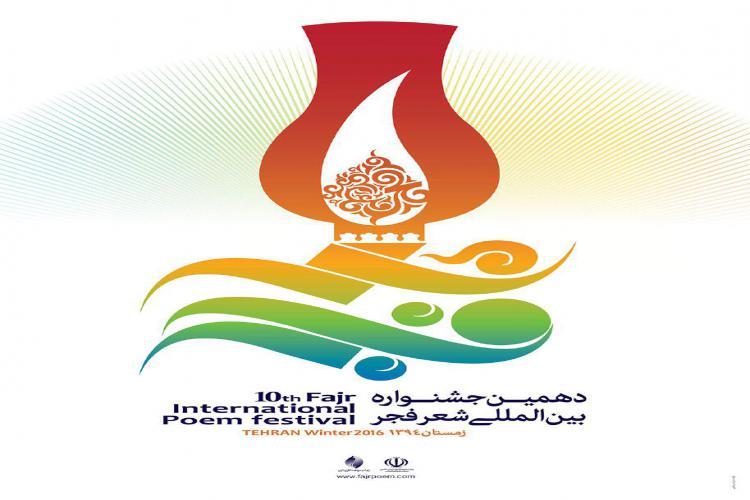 پوستر دهمین جشنواره بینالمللی شعر فجر منتشر شد