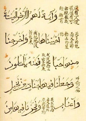 با قدیمیترین ترجمههای قرآن به 8 زبان آشنا شوید