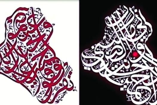 طراحی نقشه عراق با الهام از آیات قرآن