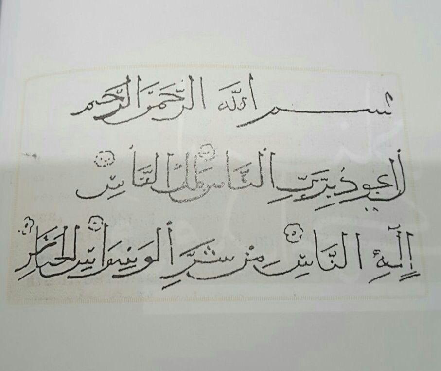 آیاتی از قرآن به دستخط گوته + عکس