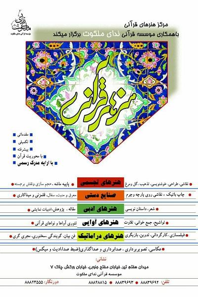 چهارشنبه///برپایی دوره هنرهای قرآنی در مؤسسه ندای ملکوت