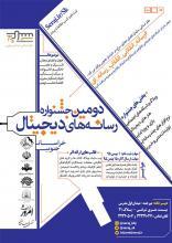 جمعه///خراسان جنوبی میزبان دومین جشنواره رسانههای دیجیتال میشود