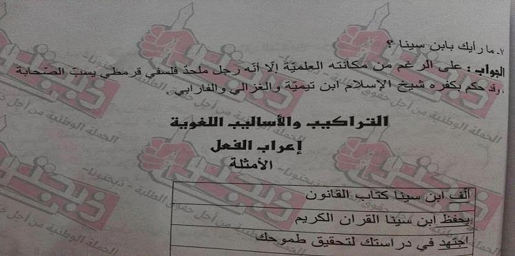 کمپین اعتراض به تکفیر «ابن سینا» در کتابهای درسی اردن