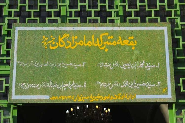 زیارتگاه امامزادگان خسروجرد؛ پناهگاه و مایه آرامش زائران ایرانی و خارجی