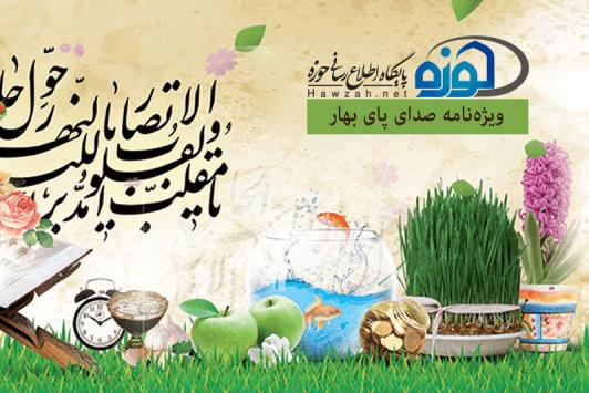 30///ویژهنامه صدای پای بهار در پایگاه حوزه بهروز شد