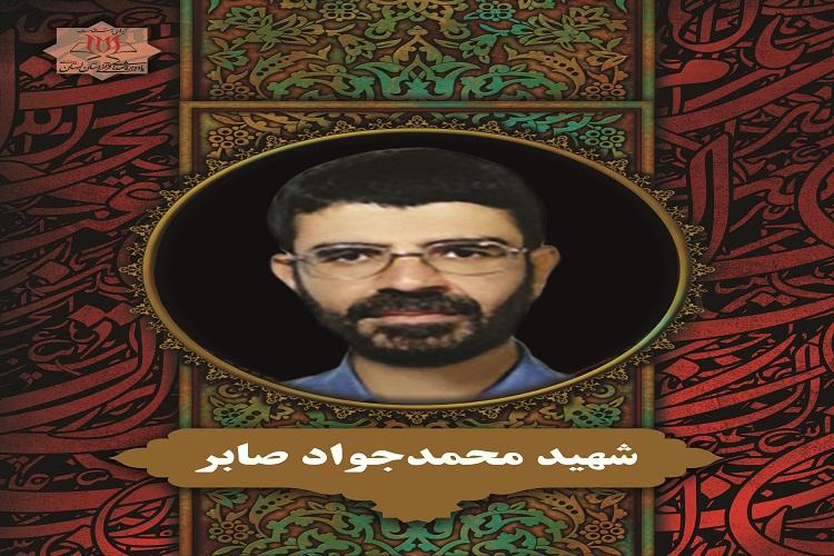 نگاهی به زندگی و شهادت 4 تن از شهدای قرآنی لرستان