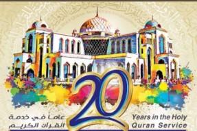آغاز بیستمین دوره مسابقات بینالمللی قرآن جایزه دبی