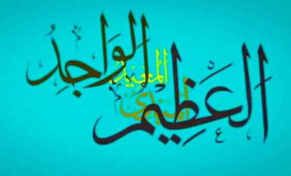 https://www.iqna.ir/files/fa/news/1395/3/31/180771_675.jpg  نماهنگ «اسماءالحسنی» 180771 675