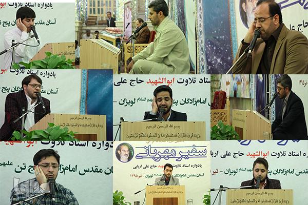 اختتامیه دهمین دوره مسابقات قرآنی سفیرمهربانی+صوت و عکس