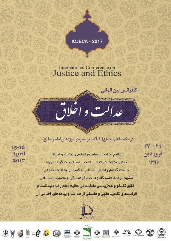 همایش بینالمللی «عدالت و اخلاق» برگزار میشود